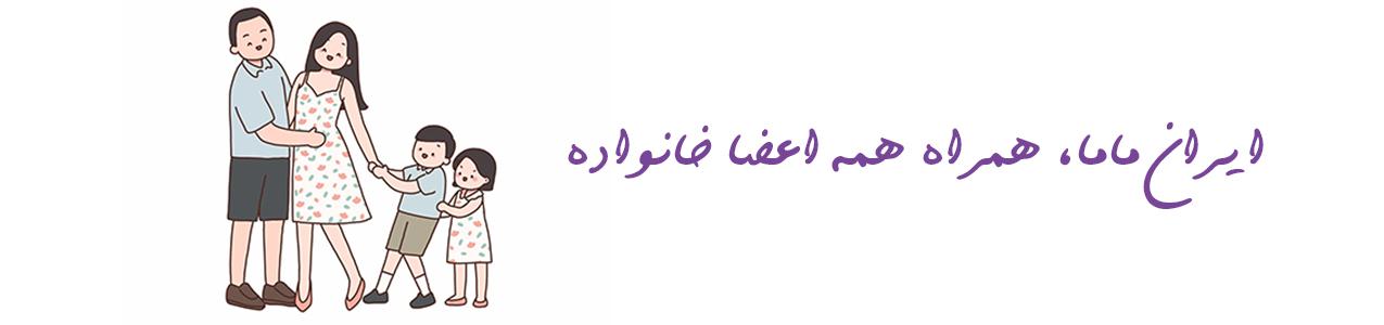 iranmama2